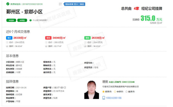 宁波:公布二手房挂牌交易参考价格信息
