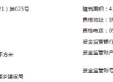 拿證速遞|萬固·臻悅府7月16日拿證 備案均價為20544.75元/平