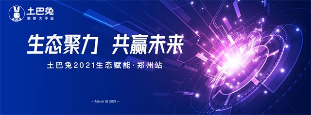 """""""生态聚力,共赢未来""""土巴兔2021生态赋能大会郑州站取得圆满成功"""