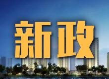 杭州新政:落户未满5年限购1套房 加强限购、限售、税收调节调控