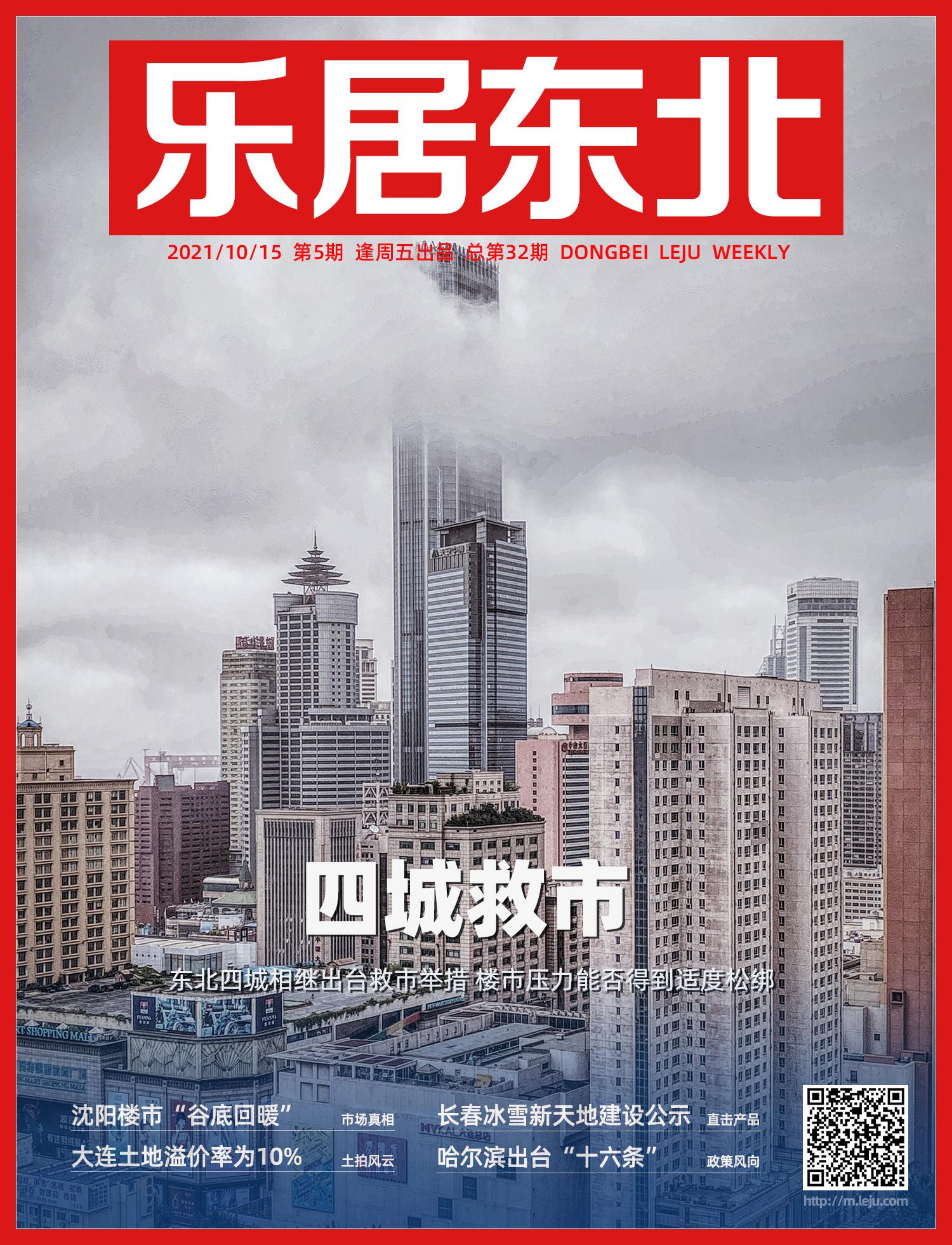 《乐居东北》周刊(第5期)