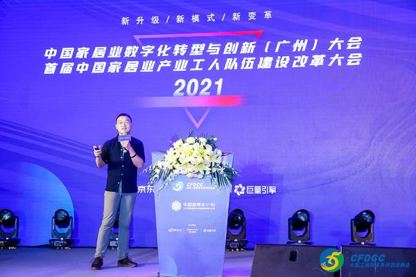 巨量引擎垂直业务家居行业华北策略总监何健