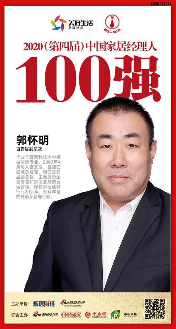 郭怀明荣获家居品牌经理100强