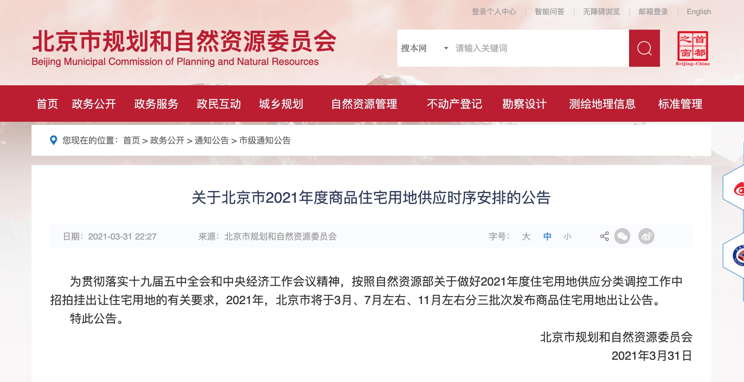 北京集中供地时间确定