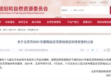 规自委:北京今年将在3月、7月、11月分三批次供应住宅用地