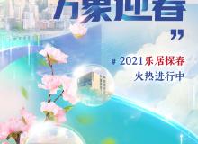 大华公园荟:宝山杨航新盘3月或加推2期
