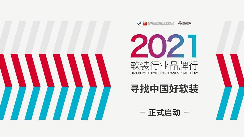 2021软装行业品牌行——寻找中国好软装正式启动