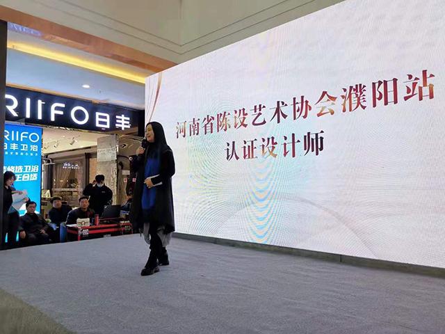 河南省陈设艺术协会秘书长韩静女士宣读濮阳站首批认证设计师