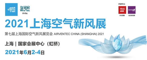2021上海國際空氣新風展