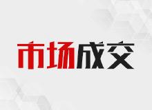 市场成交 武汉7月3日网签1520套,网签面积160974.14平方米