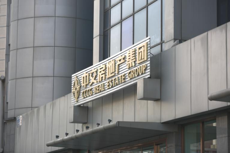 """中交地产:央企的""""红线""""异数"""
