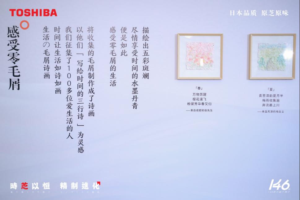 """百年传承,东芝冰箱和洗衣机谱写一首""""写给时间的诗"""""""