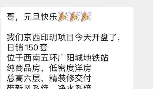 中建·京西印玥本周开盘