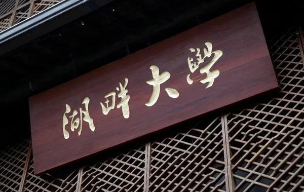 9月26日,杭州湖畔大学,静待君来。