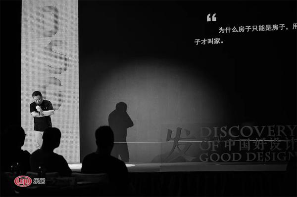 一然设计(上海、深圳、沈阳)创始人/设计总监 杨星滨