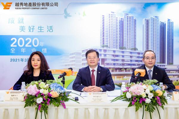 越秀地产2020年业绩发布会