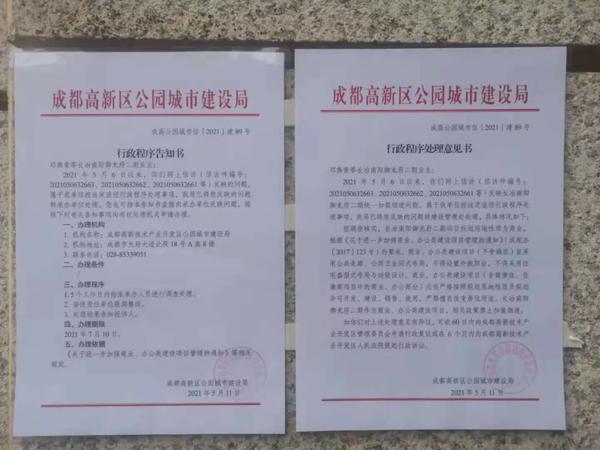 成都长冶南阳御龙府项目二期官方公示。中房报记者刘洪材/摄
