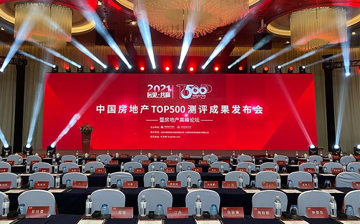 2021中國房地產開發企業綜合實力TOP500測評成果發布