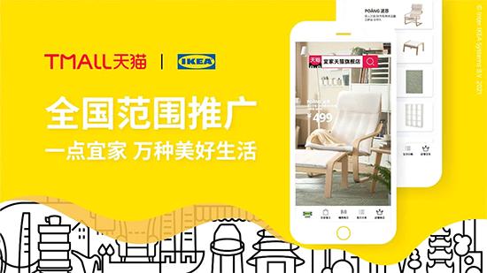 """"""" 宜家中国始终以消费者的需求为出发点"""