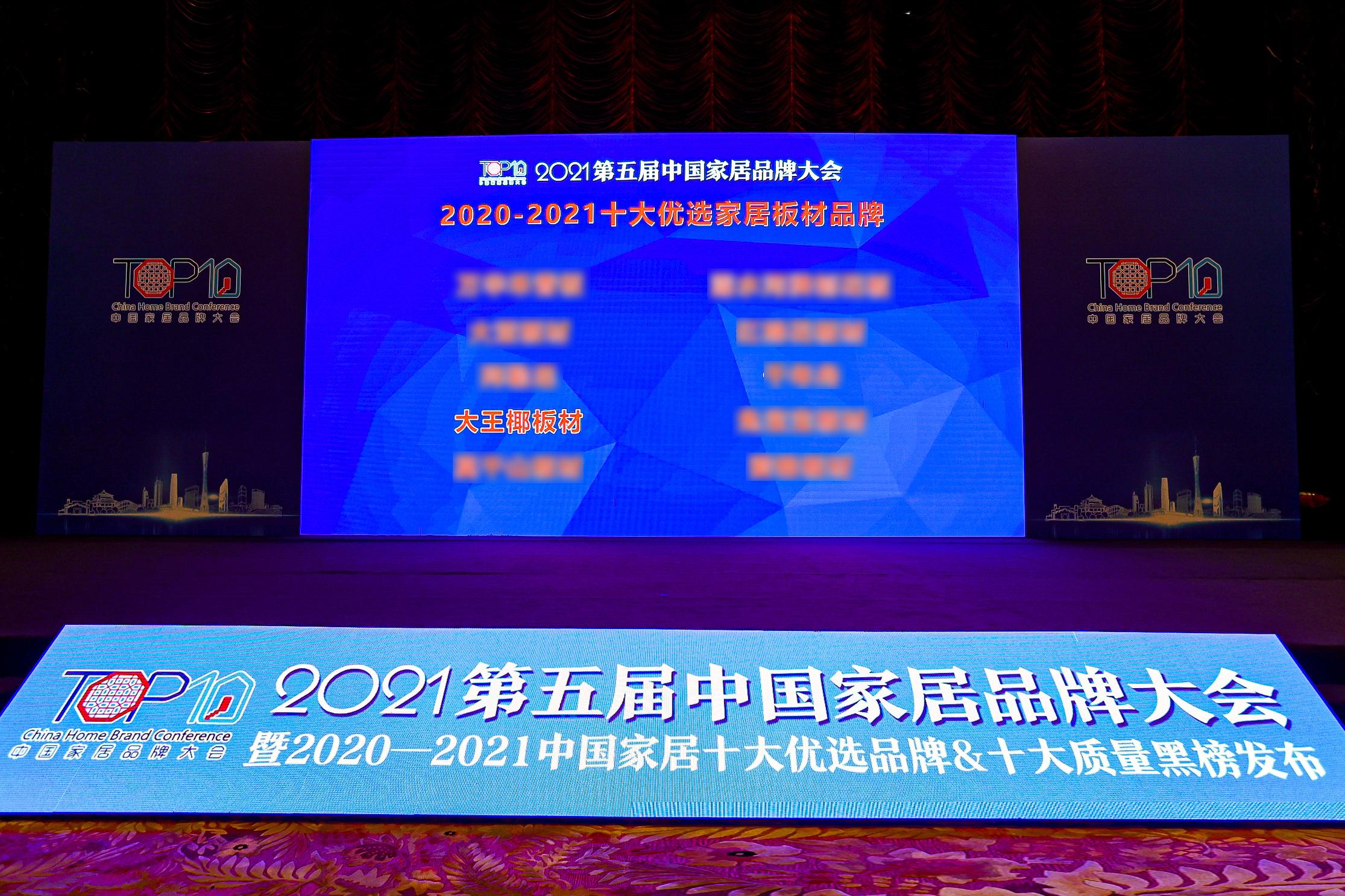 荣誉见证∣大王椰上榜2020-2021十大优选家居板材品牌
