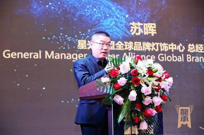 ▲星光联盟全球品牌灯饰中心总经理苏晖