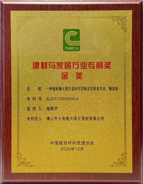 瓷砖质量排行_瓷砖销量排行榜,大角鹿第一,诺贝尔第四!