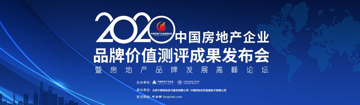 2020中国房企品牌价值测评成果发布