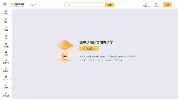 图片来源于懂车帝网站