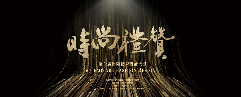 獎訊 | 高博榮獲時尚禮贊——年度卓越設計獎