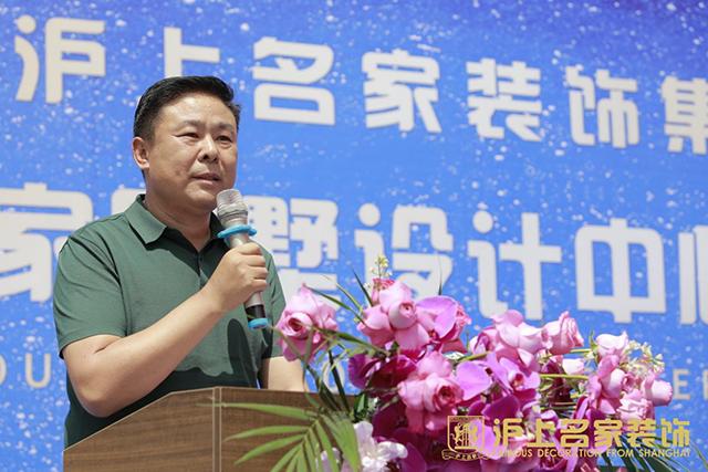 河南省家居建材检验协会主任:张自端致辞