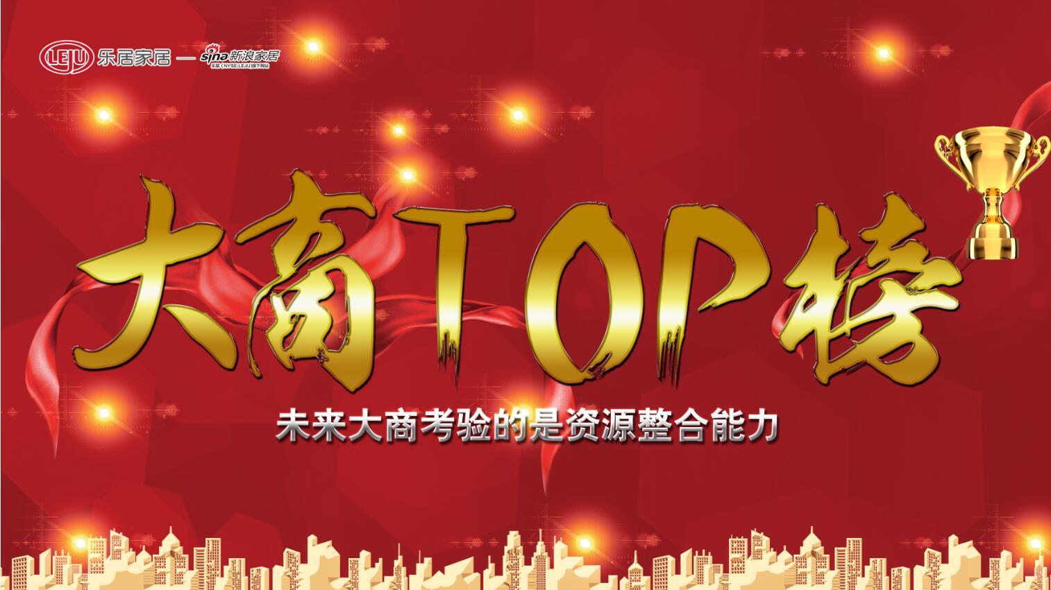 大商TOP榜