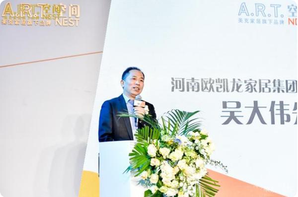 河南欧凯龙家居集团有限公司总裁 吴大伟先生