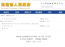 海南出台新措施:支持共享农庄发展