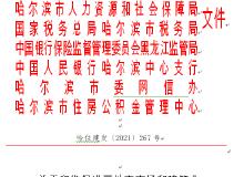 """救市?哈尔滨出台""""十六条""""稳定房地产市场措施"""