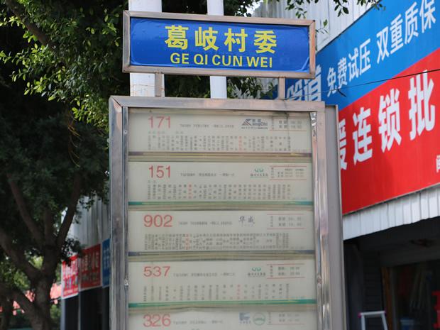 葛岐村委公交站