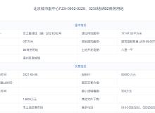 6.92亿!北京城市副中心新挂一宗商务用地|土拍预告