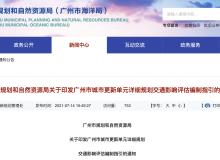 广州城市更新交通影响评估详细指引出炉