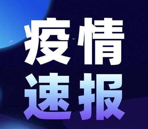 秦皇岛市第二医院方舱检测点一夜落成