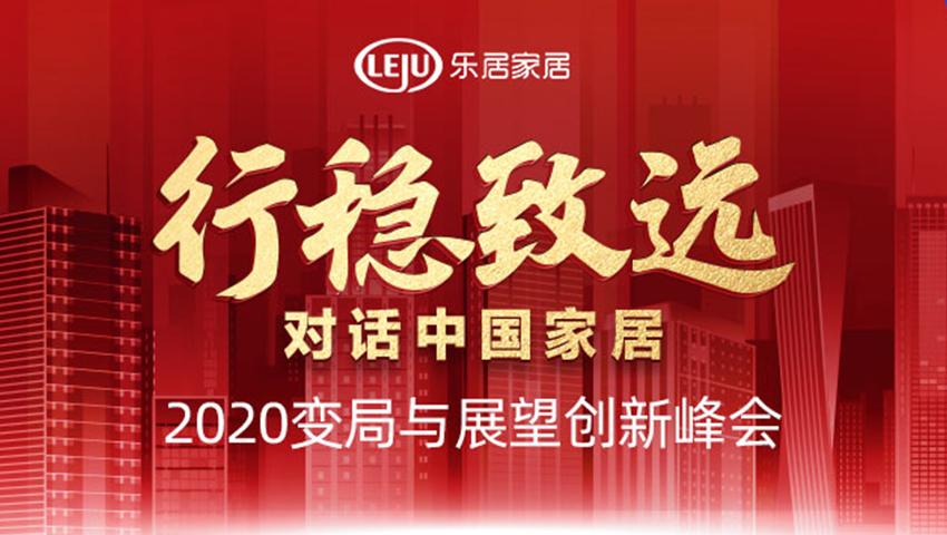 「行稳致远 对话中国家居」2020变局与展望创新峰会