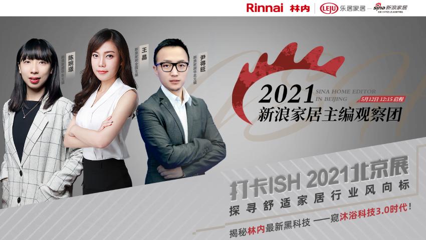 新浪家居主编观察团打卡ISH 2021北京展