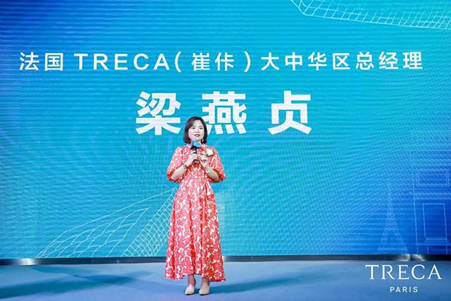 法国TRECA(崔佧)大中华区总经理梁燕贞女士致辞