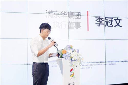 满京华集团执行董事李冠文先生