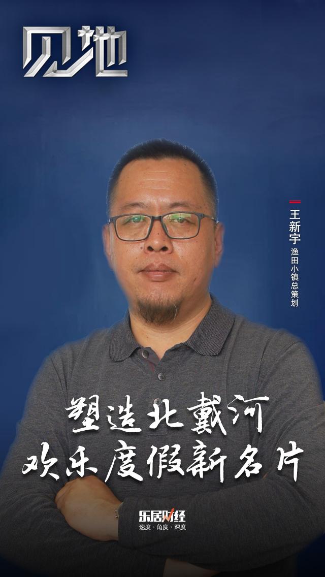 王新宇:塑造北戴河度假新名片