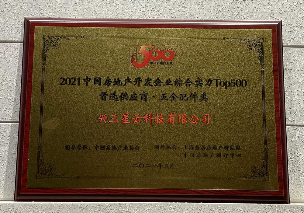 兴三星云科技入围2021年中国房地产开辟企业综合实力TOP500 五金配件类首