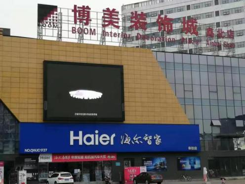 博美装饰城·鑫北商场2021. 1