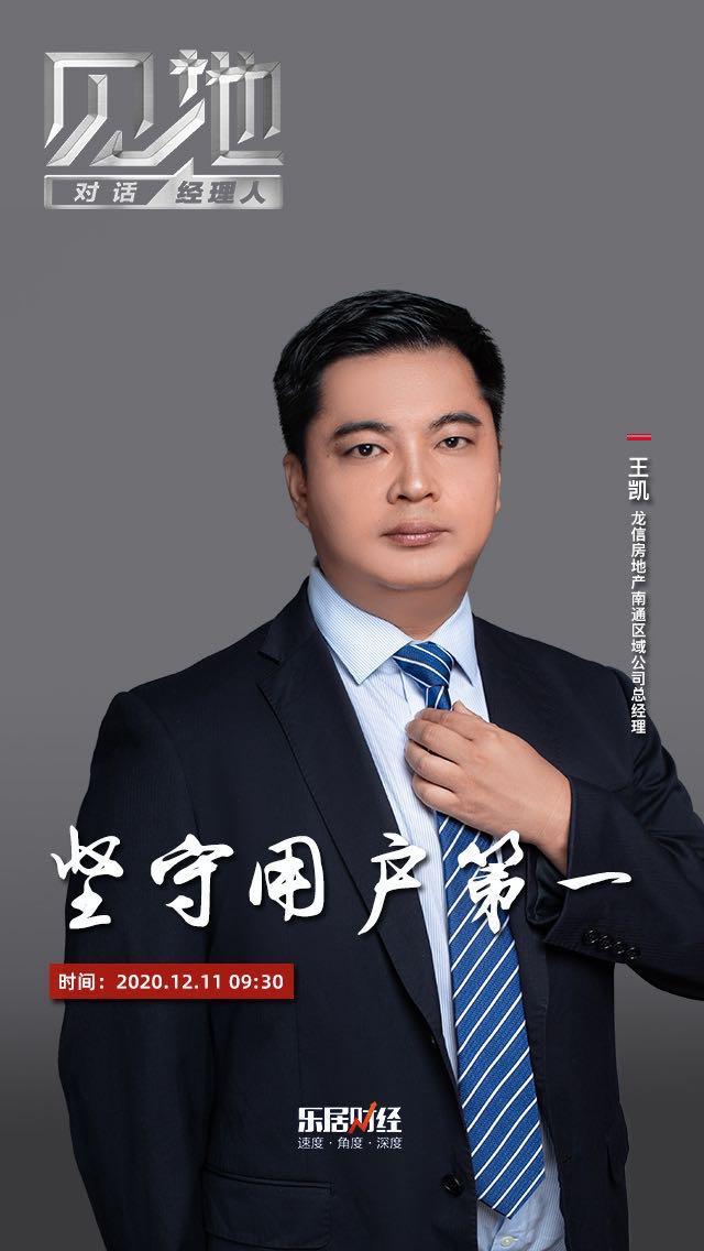 龍信房地產王凱:堅守用戶第一