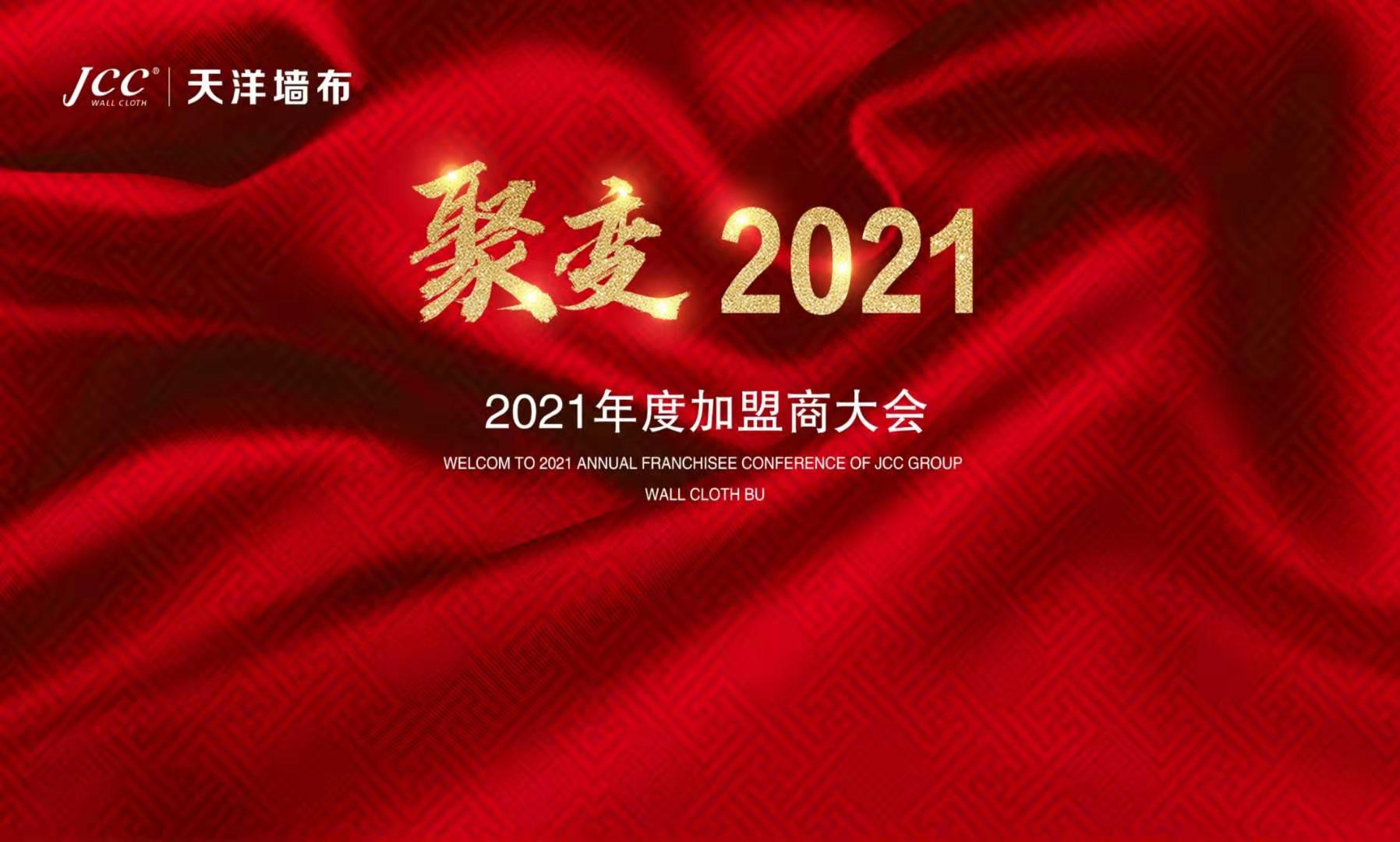 新浪直播 | 聚变2021 天洋墙布加盟商大会