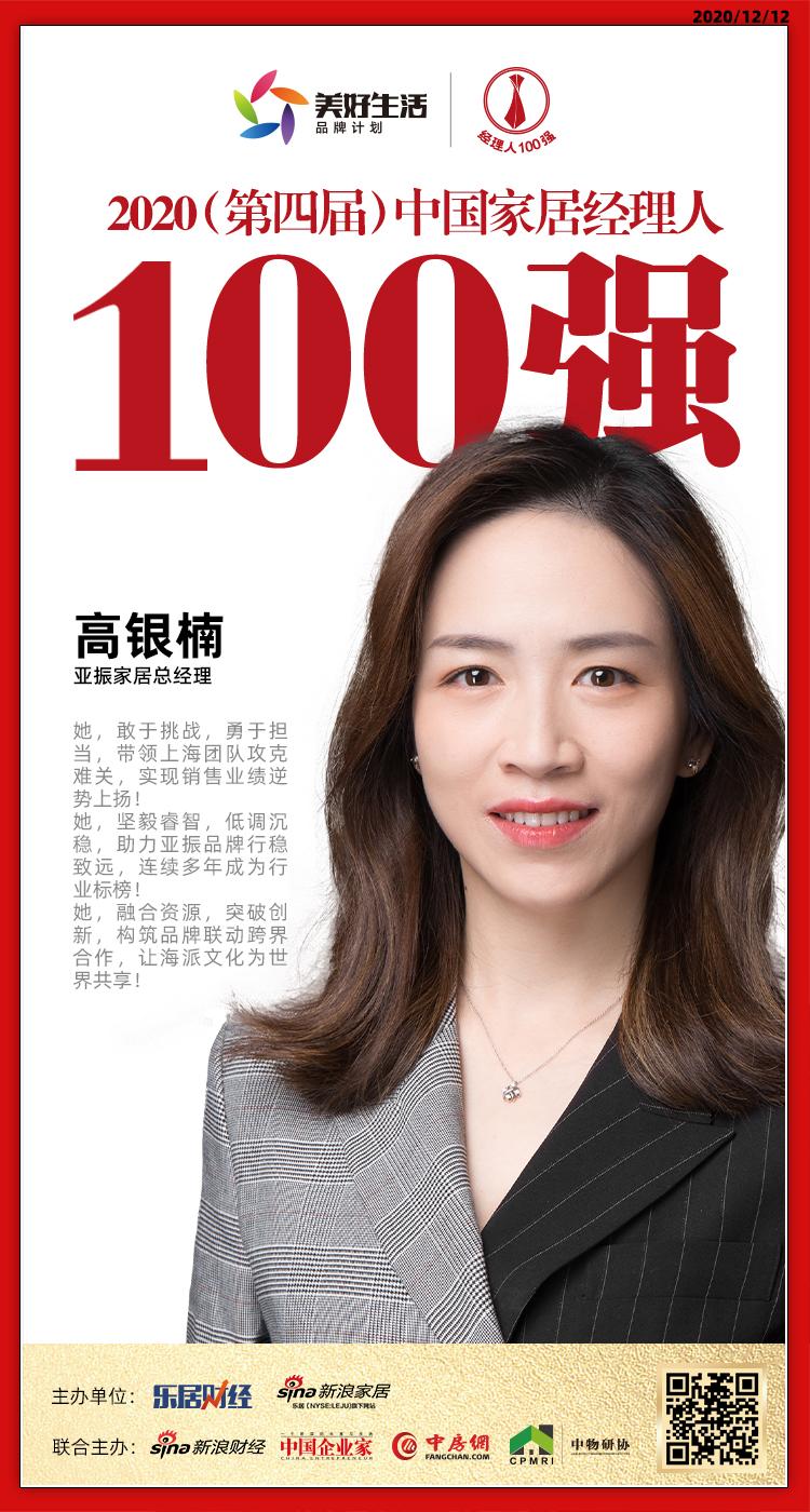 快讯:亚振家居高银楠荣获202