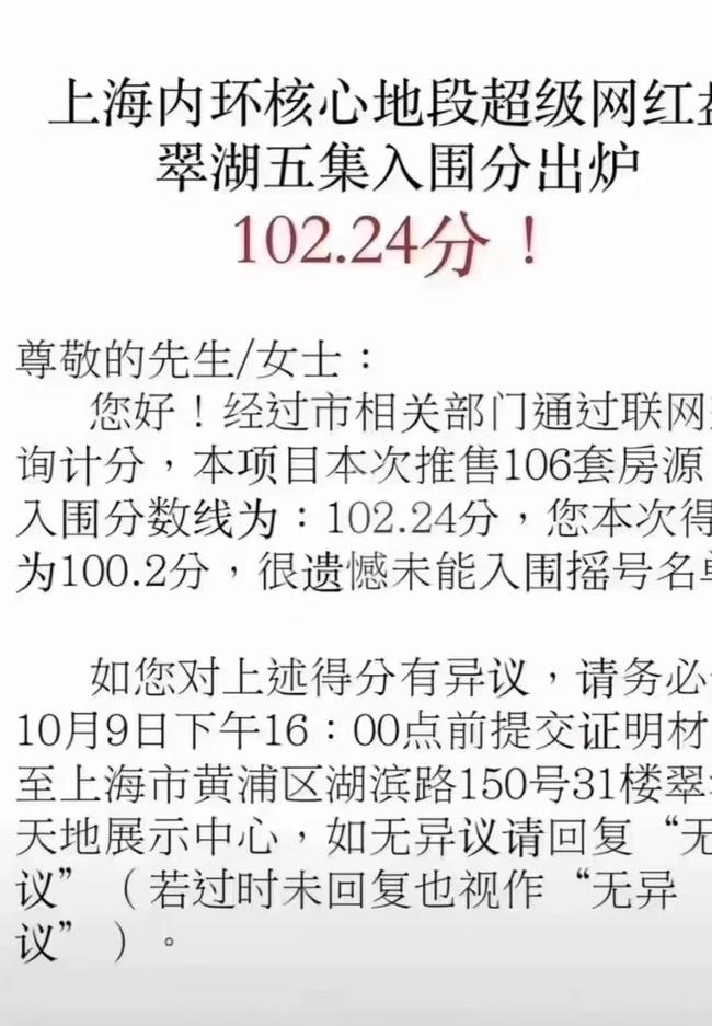 翠湖天地五集触发摇号信息公示