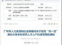 放宽!双一流本科、研究生及以上学历有社保就可落户广州